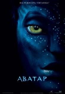 Avatar (2009) Azərbaycanca Dublyaj - HD